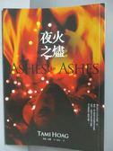 【書寶二手書T1/翻譯小說_IBY】夜火之燼_塔米.霍格