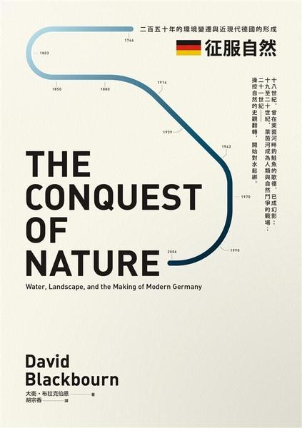 (二手書)征服自然:二百五十年的環境變遷與近現代德國的形成