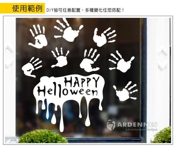 【ARDENNES】萬聖節慶佈置/玻璃貼/WS013創意掌印
