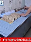 書法毛筆水寫布米字格仿宣紙加厚 初學者蘸水練書法清水臨紙新書法套裝 育心小館