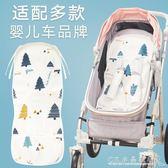 嬰兒小車手推車涼席兒童寶寶冰絲夏季墊子高景觀透氣兒童涼墊通用『CR水晶鞋坊』igo
