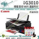 Canon PIXMA G3010+墨水(GI-790)一組 原廠大供墨複合機 原廠保固