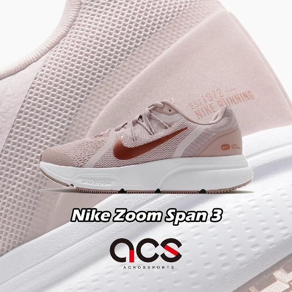 Nike 慢跑鞋 Wmns Zoom Span 3 粉紅 玫瑰金 路跑 女鞋 基本款 運動鞋 【ACS】 CQ9267-200