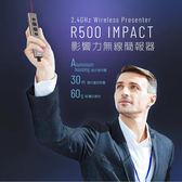 【網特生活】HAWK R500 影響力2.4GHz無線簡報器.辦公工作報告電腦筆電手機
