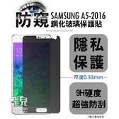 【妃凡】保護隱私 Samsung A5(2016) 防窺鋼化玻璃保護貼 防爆裂 9H 鋼化 玻璃 保護膜 防刮耐磨