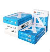 A4紙打印復印紙整箱80g辦公用品用紙