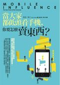 (二手書)當大家都低頭看手機,你要怎麼賣東西?