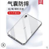 華為 Mediapad M6 10.8吋 平板殼 透明 簡約 氣囊 輕薄 裸機 創意 防摔 全包 抗震 保護套 超薄