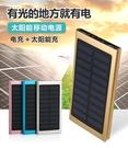 M20000大容量超薄太陽能行動電源蘋果oppo華為vivo手機通用行動電源 雙十二全館免運