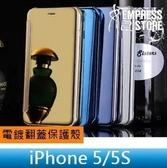 【妃航】金屬/質感 iPhone 5/5S/SE 簍空 電鍍 鏡子/鏡面 翻蓋/側翻/掀蓋 硬殼/保護殼/手機殼
