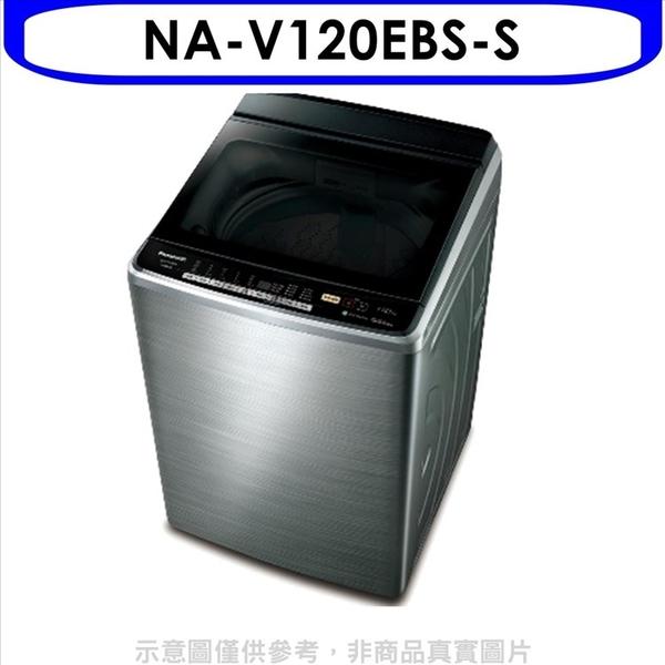 Panasonic國際牌【NA-V120EBS-S】12公斤變頻洗衣機