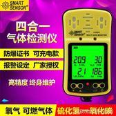 一氣體檢測儀有毒有害氣體檢測儀可燃氧氣一氧化碳硫化氫igo 全館免運