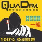 【麻吉熊】Quadra-快穿隱形鞋帶蝴蝶釦_鞋帶釦_鞋帶扣_免綁鞋帶(1組)(提供1雙鞋使用)