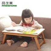 筆電桌品生美 電腦桌床上用可折疊桌子懶人小書桌迷你學生筆電桌jy【618好康又一發】