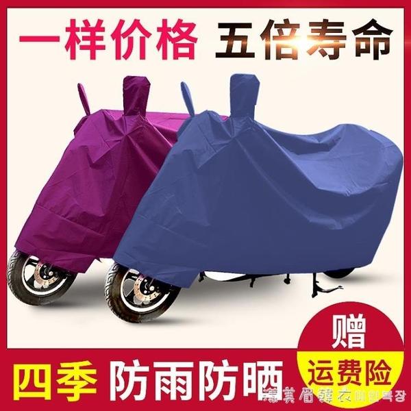 電動車防曬罩摩托車衣車罩電瓶車防雨遮陽防塵罩雨布四季通用薄款 NMS蘿莉新品