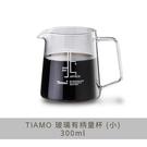 【Tiamo 】玻璃有柄量杯(小)300ml