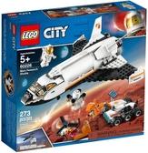 樂高LEGO CITY 火星探究太空梭 60226 TOYeGO 玩具e哥