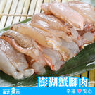 【台北魚市】澎湖蟹腳肉 135g...