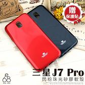 贈貼 MERCURY 矽膠軟殼 三星 J7 Pro SM-J730 5.5吋 手機殼 保護殼 閃粉 馬卡龍 韓國經典