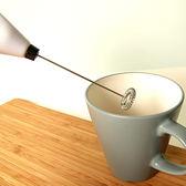 日系精品 電動攪拌器 奶泡器 咖啡奶泡 廚房小家電 餐廚 廚房用品  《SV3231》快樂生活網