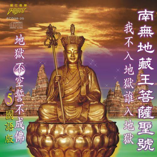 國語版 5 南無地藏王菩薩聖號 CD (音樂影片購)