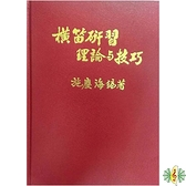 中國笛 [網音樂城] 橫笛研習 理論與基礎 梆笛 曲笛 竹笛 教材 書籍 課本(繁體)