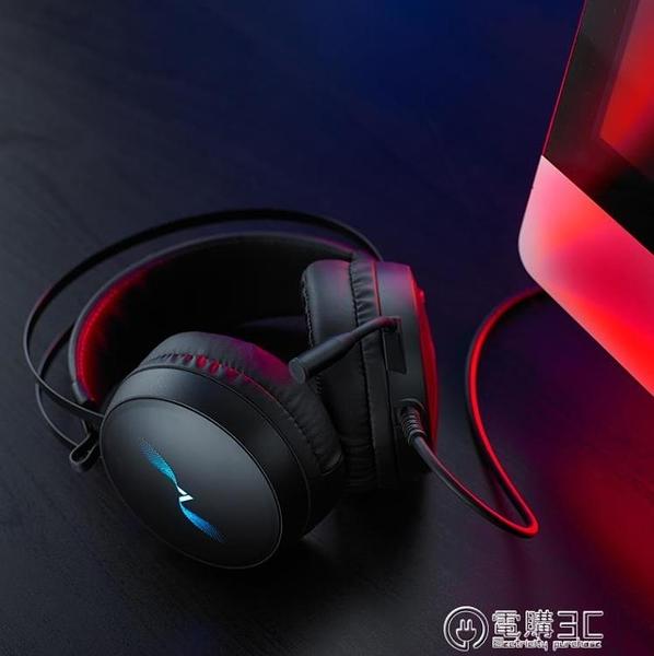 VH310游戲耳機頭戴式7.1聲道電腦臺式麥克風吃雞耳麥電競外設  聖誕節免運