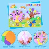 玩具創意貼畫兒童手工diy制作材料包3D立體EVA貼畫幼兒園早教益智創意粘貼玩具 交換禮物