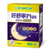 三多好舒寧®Plus複方植物性膠囊 30粒(盒)*12盒