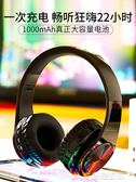 耳機 藍芽頭戴式無線游戲運動型跑步耳麥電腦手機通用  創想數位
