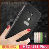 氣墊 碳纖維紋 HTC U11 Plus 手機套 亞克力 防摔 HTC U11+ 手機殼 金屬邊框 u11+ 保護殼 6吋 保護套