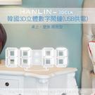 【HANLIN-3DCLK】韓國3D立體數字鬧鐘(USB供電)@四保