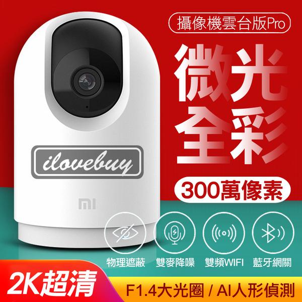 【小米系列】監視器雲台版PRO 攝像機雲台版 米家監視器 300萬像素 微光全彩 紅外夜視 智能攝影機