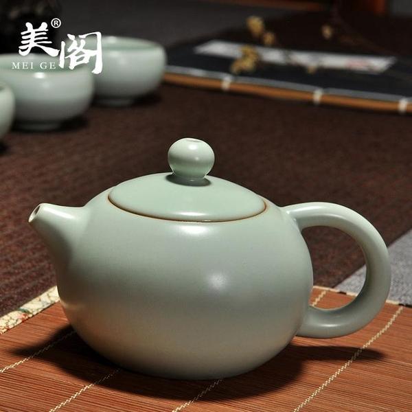 茶壺天青單壺開片可養汝瓷陶瓷功夫家用茶道泡茶器 萬客居