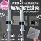 【小麥購物】無痕拖把掛架 單鈎 拖把架【...