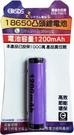 18650充電池-1200MAH...