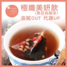 劉真推薦 黑豆+烏龍茶+紅棗+枸杞+薄荷 純天然 無添加