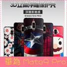 【萌萌噠】華為 HUAWEI Mate 9 Pro 卡通浮雕保護套 彩繪塗鴉3D風景 立體超薄 全包黑邊矽膠套 手機殼