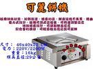 可麗餅機/電熱式可麗餅機/煎餅機/煎餅爐台/食品機械/大金餐飲設備