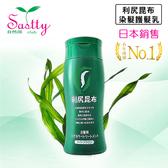 【限時促銷】Sastty 利尻昆布染髮劑 染髮護髮乳 日本原裝直供白髮用 敏感頭皮適用