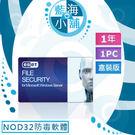 ESET File Security 檔案伺服器安全 單機一年授權