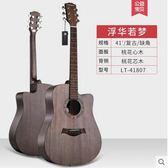 單板民謠吉他初學者女生入門學生用41寸木吉他男女樂器 QQ29569『東京衣社』