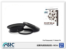 STC Screw-in Lens Adapter 超廣角鏡頭 濾鏡接環組+ND64 For Panasonic 7-14mm F4 (公司貨)【24期0利率,免運費】