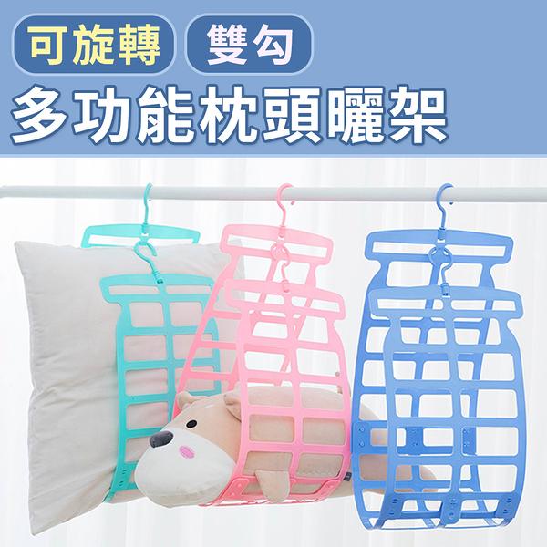 衣架 曬娃娃 功能性 曬衣籃 調節式衣架 可旋轉多功能枕頭曬架(三色選) NC17080501 ㊝加購網