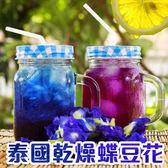 泰國乾燥蝶豆花40g (輸入Yahoo88 滿888折88)花茶 飲料[TH885032413]千御國際