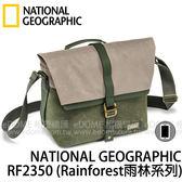 NATIONAL GEOGRAPHIC 國家地理 NG RF 2350 相機包 (24期利率 免運 正成貿易公司貨) 雨林系列 側背包