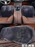 冬天座墊純羊毛汽車坐墊三件套單片短毛絨單個屁屁墊皮毛一體  自由角落