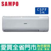 SAMPO聲寶13-16坪AU/AM-PC93定頻分離式一對一冷氣空調_含配送到府+標準安裝【愛買】