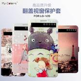 【清倉】LG V20 MyColors創意彩繪翻蓋視窗皮套 樂金 V20 視窗保護套 手機殼