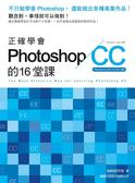 (二手書)正確學會 Photoshop CC 的 16 堂課